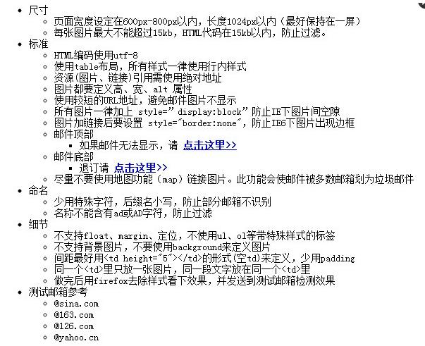 EDM邮件制作【原创】